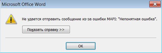 Microsoft Word: Не удается отправить сообщение из-за ошибки MAPI