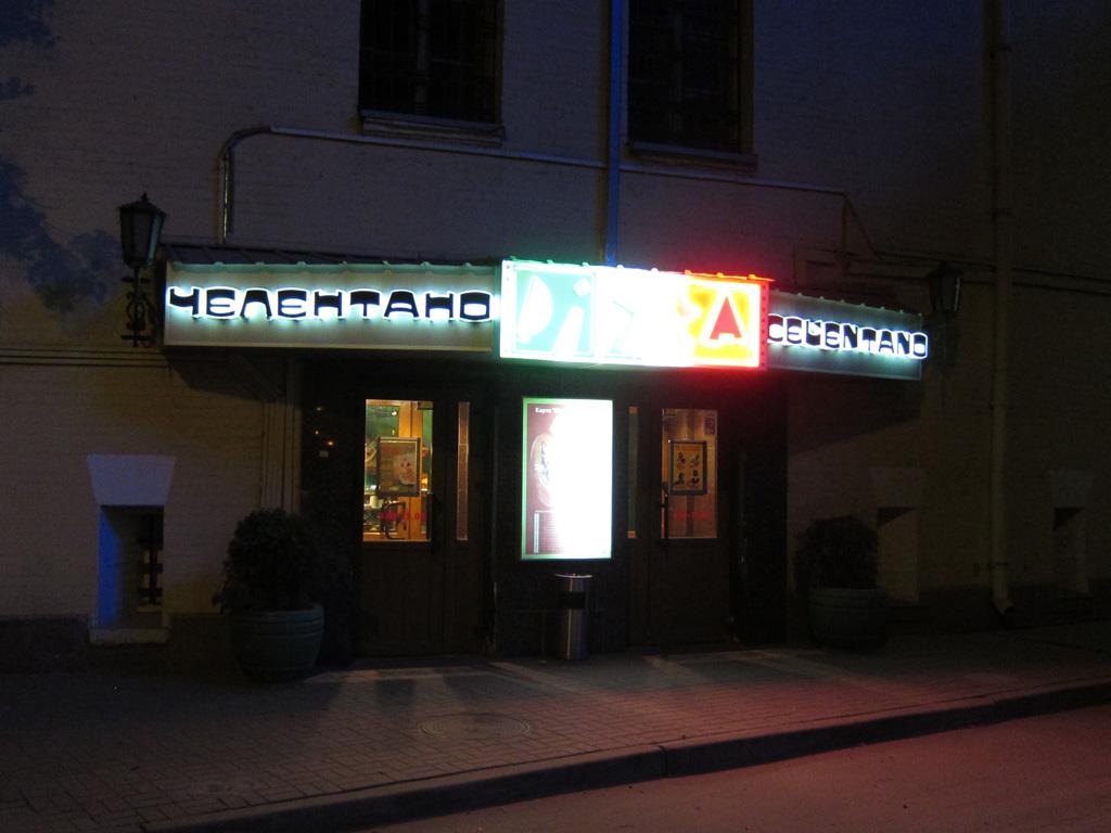 Ресторан быстрого обслуживания «Пицца Челентано», ул.Щроса, 44 (Киев)