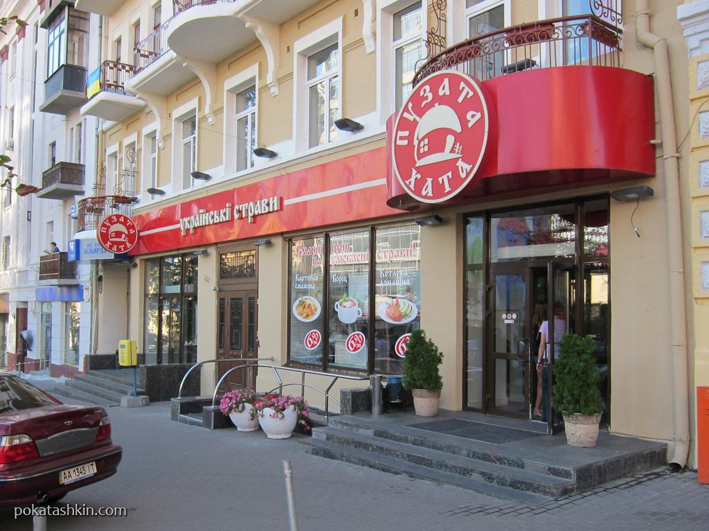 Ресторан национальной кухни «Пузата хата», ул.Красноармейская, 40 (Киев)