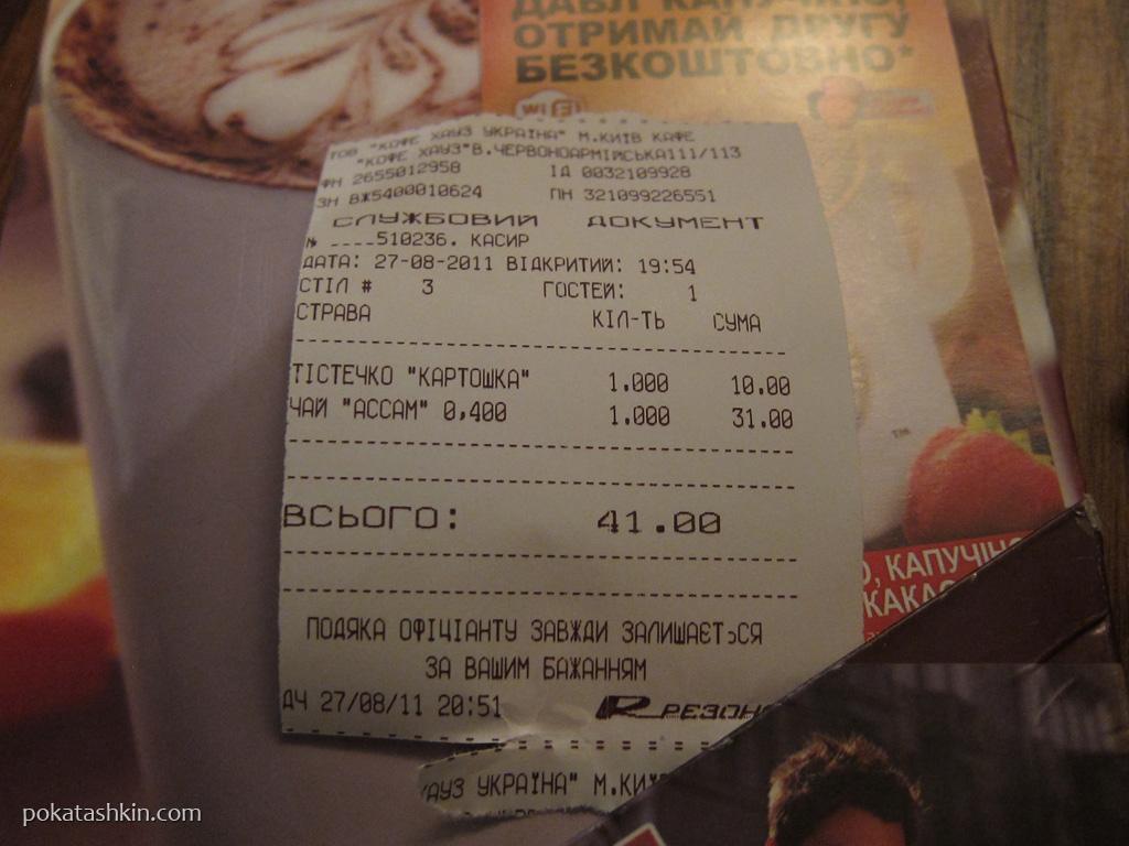 Кофейня «Кофе Хауз», ул.Красноармейская, 111/113 (Киев)