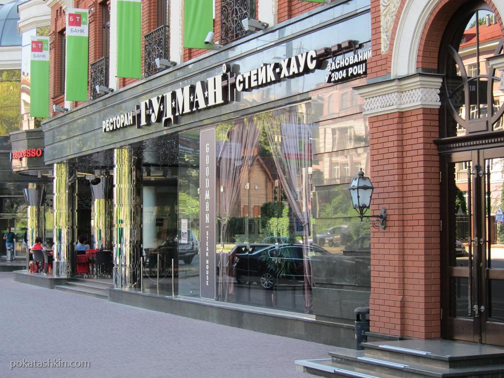 Ресторан стейк-хаус «Goodman» (Киев)