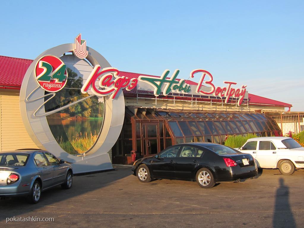 Кафе «Новый остров» (трасса Минск-Гомель, M-5, 193 км)