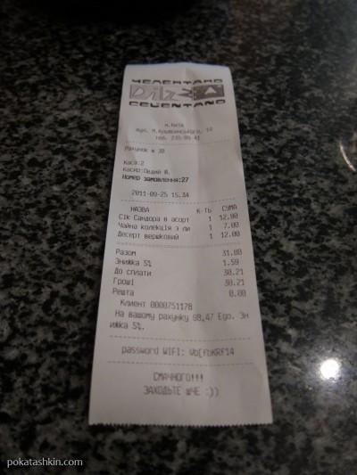 Ресторан быстрого обслуживания «Пицца Челентано», ул. Михаила Коцюбинского, 14 (Киев)