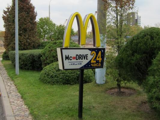 McDrive, пр-т Дзержинского, 96 (Минск)