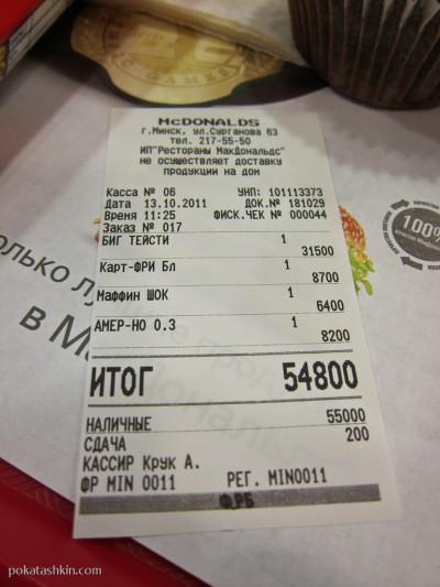 МакДональдс, ул. Сурганова, 63 (Минск)