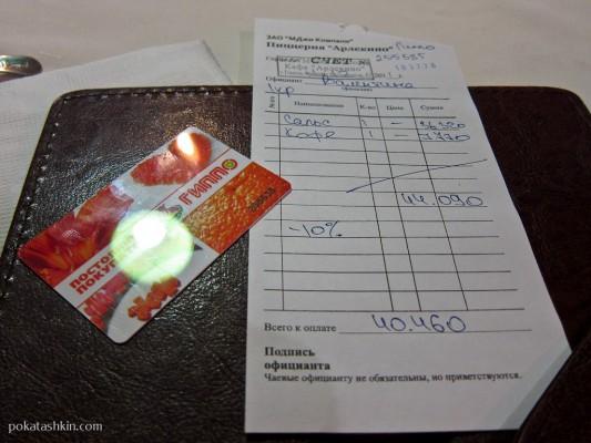 Пиццерия «Арлекино» (Гомель)