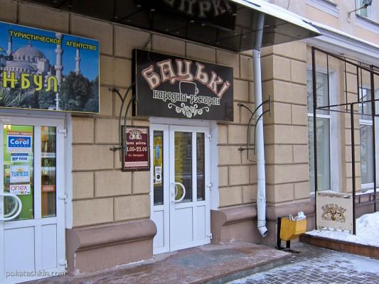Ресторан быстрого питания «Народны рэстаран «Бацькi» / «Народный ресторан «Батьки»
