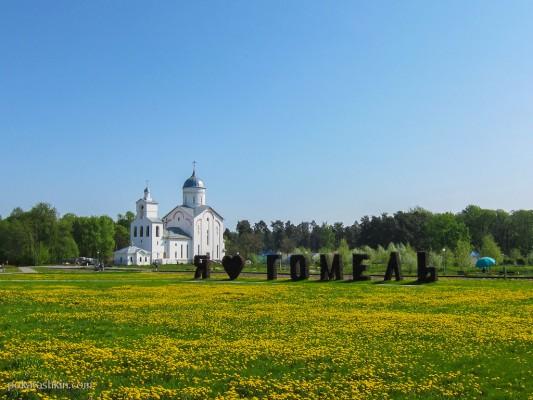 Свято-Александро-Невская церковь. Гомель, Новобелицкий район. Май 2012.