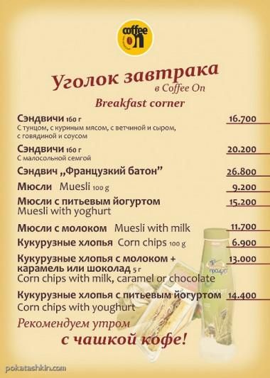 Меню: Точка хорошего кофе «Coffee On» (Минск)