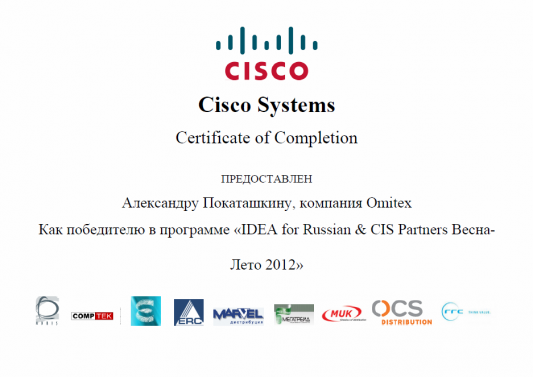 Cisco: IDEA for Russian & CIS Partners Весна-Лето 2012