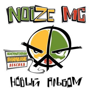 NOIZE MC «Новый альбом» (2012)