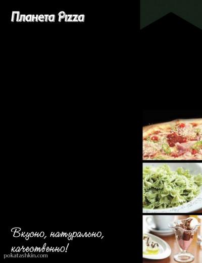 Меню: Пиццерия «Планета пицца» (Минск)