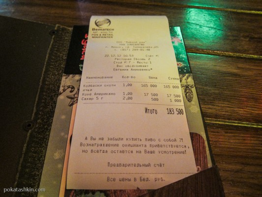 Bon Appetit: №190: Пивной ресторан «Гвоздь»,  ул. Тимирязева, 65 (Минск)