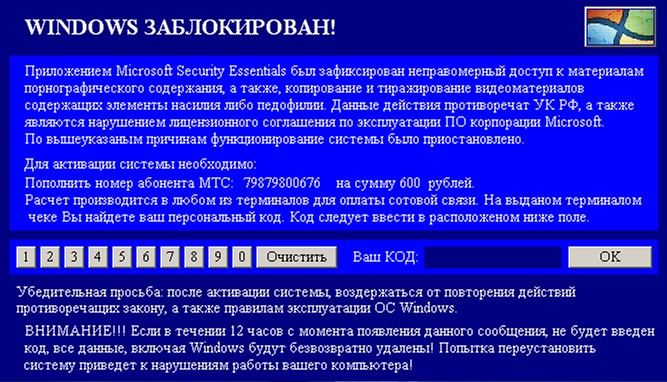 Порно баннер windows security