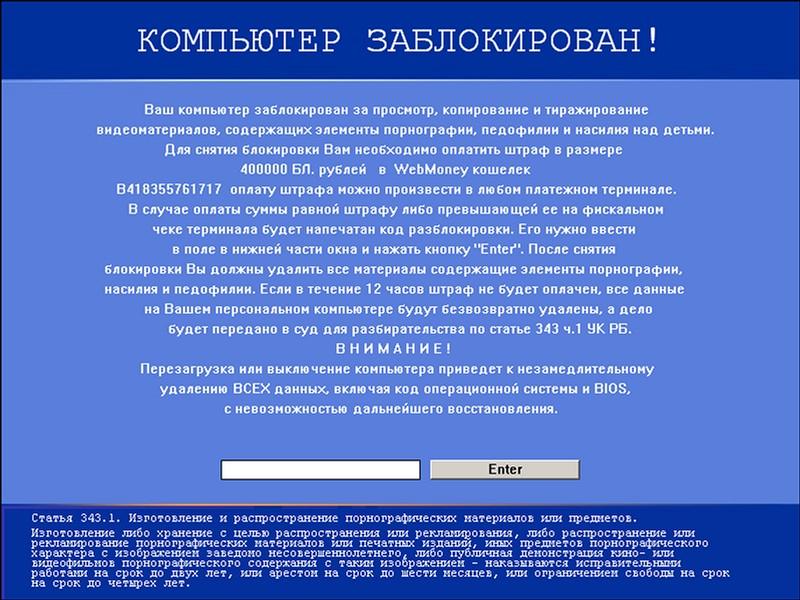 картинка заблокировать компьютер