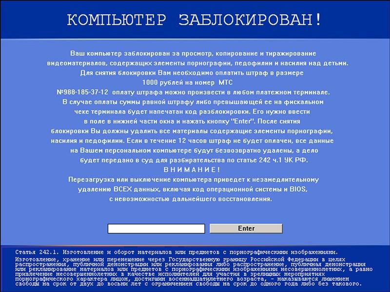 Сообщение при включении windows заблокирован с связи посещением порносайтов