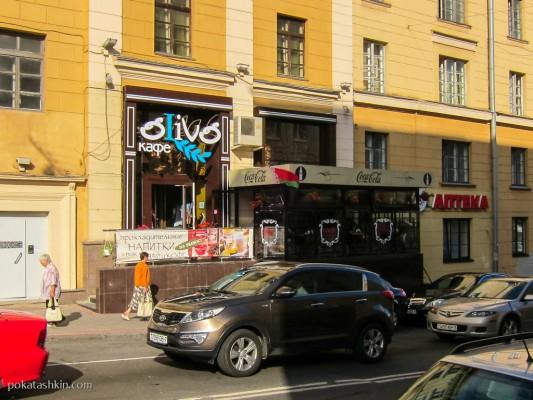 Кафе «Оливо» / «Olivo», ул. Володарского, 13 (Минск)